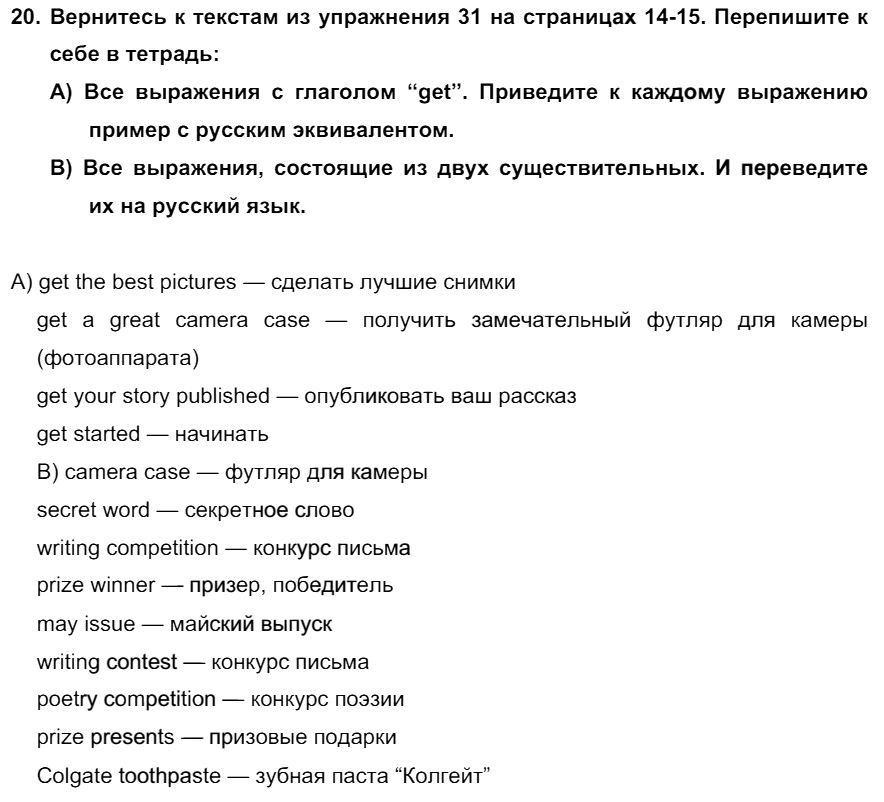 Английский язык 7 класс Биболетова М. З. Unit 1. Международные соревнования тинейджеров / Домашняя работа: 20