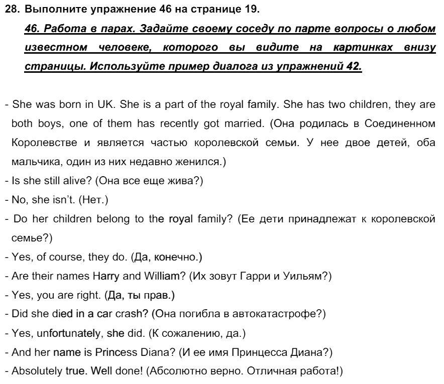Английский язык 7 класс Биболетова М. З. Unit 1. Международные соревнования тинейджеров / Домашняя работа: 28