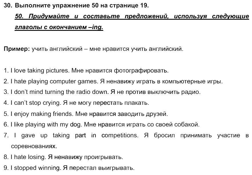 Английский язык 7 класс Биболетова М. З. Unit 1. Международные соревнования тинейджеров / Домашняя работа: 30