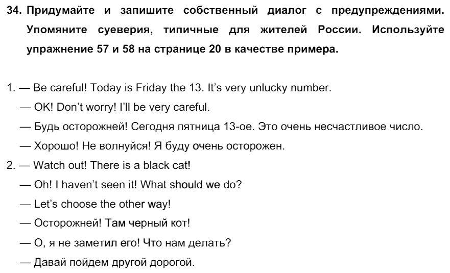 Английский язык 7 класс Биболетова М. З. Unit 1. Международные соревнования тинейджеров / Домашняя работа: 34