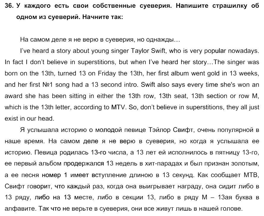 Английский язык 7 класс Биболетова М. З. Unit 1. Международные соревнования тинейджеров / Домашняя работа: 36