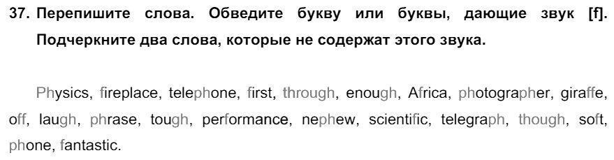 Английский язык 7 класс Биболетова М. З. Unit 1. Международные соревнования тинейджеров / Домашняя работа: 37