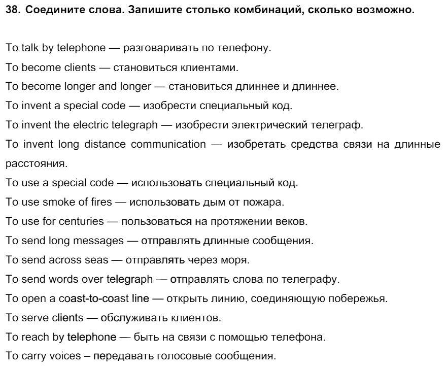 Английский язык 7 класс Биболетова М. З. Unit 1. Международные соревнования тинейджеров / Домашняя работа: 38