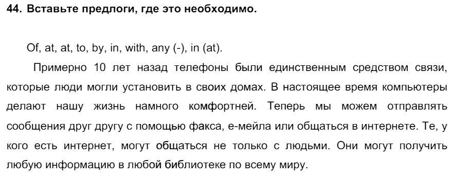 Английский язык 7 класс Биболетова М. З. Unit 1. Международные соревнования тинейджеров / Домашняя работа: 44