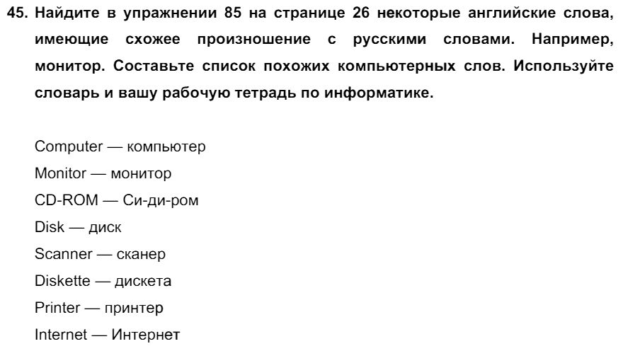 Английский язык 7 класс Биболетова М. З. Unit 1. Международные соревнования тинейджеров / Домашняя работа: 45