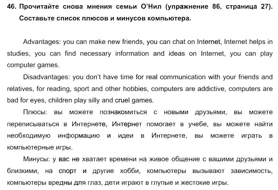 Английский язык 7 класс Биболетова М. З. Unit 1. Международные соревнования тинейджеров / Домашняя работа: 46