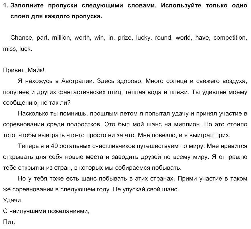 Английский язык 7 класс Биболетова М. З. Unit 1. Международные соревнования тинейджеров / Проверка знаний: 1