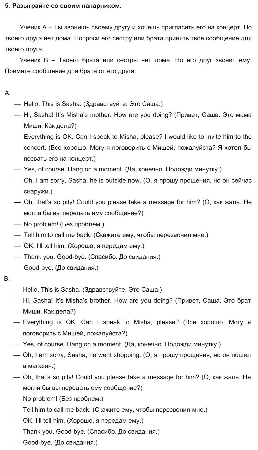 Английский язык 7 класс Биболетова М. З. Unit 1. Международные соревнования тинейджеров / Проверка знаний: 5