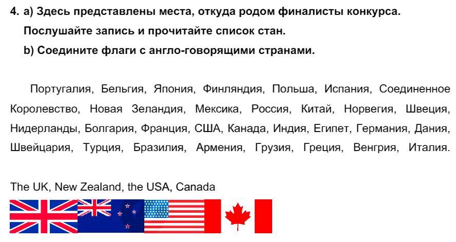 Английский язык 7 класс Биболетова М. З. Unit 2. Встречайте победителей международного соревнования тинейджеров / Разделы 1-9: 4