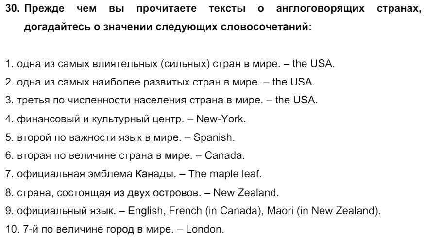 Английский язык 7 класс Биболетова М. З. Unit 2. Встречайте победителей международного соревнования тинейджеров / Разделы 1-9: 30