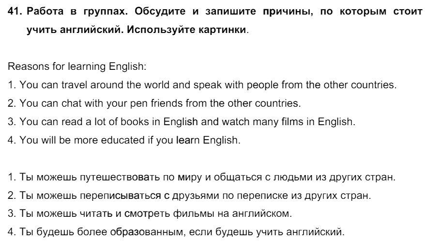 Английский язык 7 класс Биболетова М. З. Unit 2. Встречайте победителей международного соревнования тинейджеров / Разделы 1-9: 41
