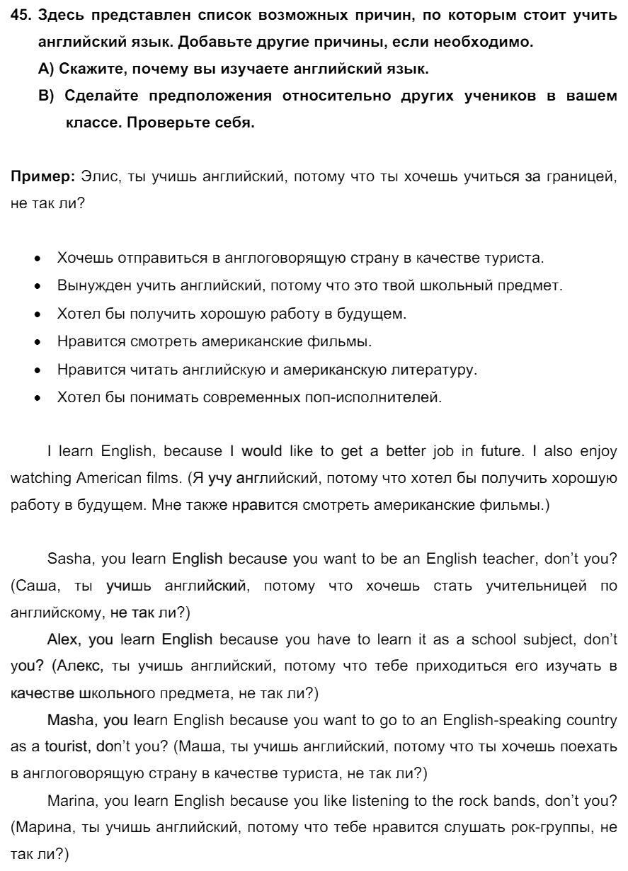 Английский язык 7 класс Биболетова М. З. Unit 2. Встречайте победителей международного соревнования тинейджеров / Разделы 1-9: 45