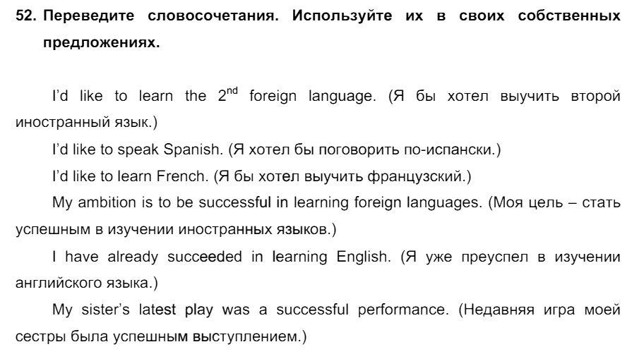 Английский язык 7 класс Биболетова М. З. Unit 2. Встречайте победителей международного соревнования тинейджеров / Разделы 1-9: 52