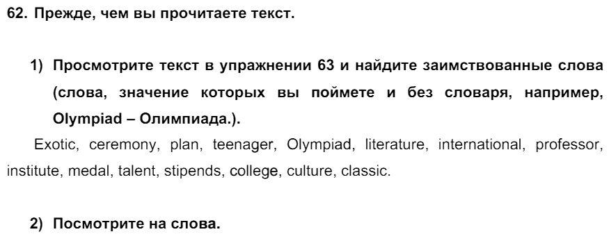Английский язык 7 класс Биболетова М. З. Unit 2. Встречайте победителей международного соревнования тинейджеров / Разделы 1-9: 62