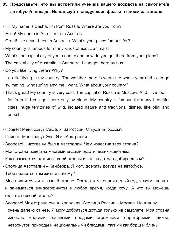 Английский язык 7 класс Биболетова М. З. Unit 2. Встречайте победителей международного соревнования тинейджеров / Разделы 1-9: 85