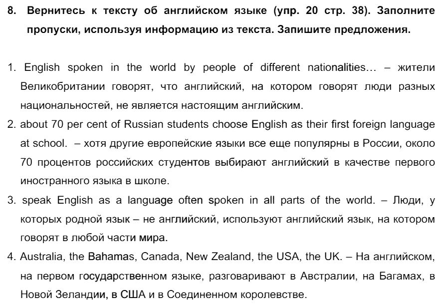 Английский язык 7 класс Биболетова М. З. Unit 2. Встречайте победителей международного соревнования тинейджеров / Домашняя работа: 8