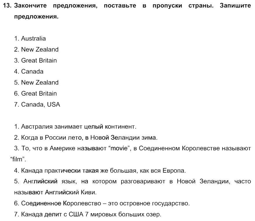 Английский язык 7 класс Биболетова М. З. Unit 2. Встречайте победителей международного соревнования тинейджеров / Домашняя работа: 13