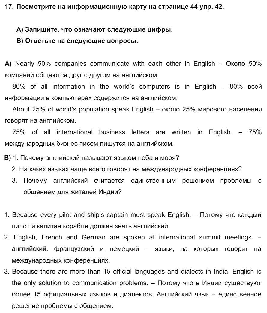 Английский язык 7 класс Биболетова М. З. Unit 2. Встречайте победителей международного соревнования тинейджеров / Домашняя работа: 17