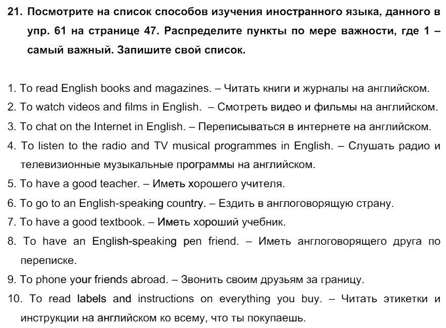 Английский язык 7 класс Биболетова М. З. Unit 2. Встречайте победителей международного соревнования тинейджеров / Домашняя работа: 21
