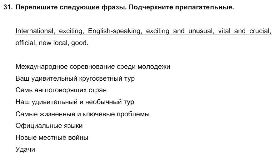 Английский язык 7 класс Биболетова М. З. Unit 2. Встречайте победителей международного соревнования тинейджеров / Домашняя работа: 31