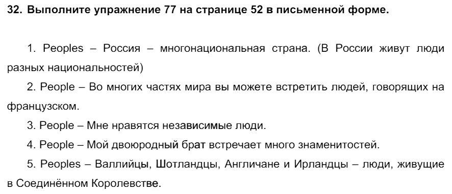 Английский язык 7 класс Биболетова М. З. Unit 2. Встречайте победителей международного соревнования тинейджеров / Домашняя работа: 32