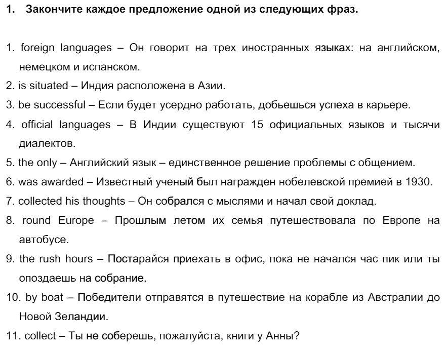 Английский язык 7 класс Биболетова М. З. Unit 2. Встречайте победителей международного соревнования тинейджеров / Проверка знаний: 1
