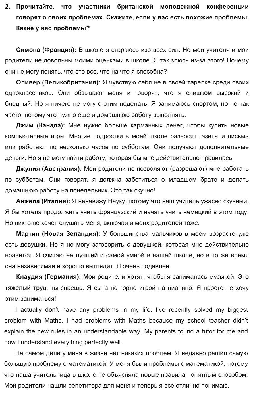 Английский язык 7 класс Биболетова М. З. Unit 3. Взгляните на проблемы подростков: школьное образование / Разделы 1-9: 2
