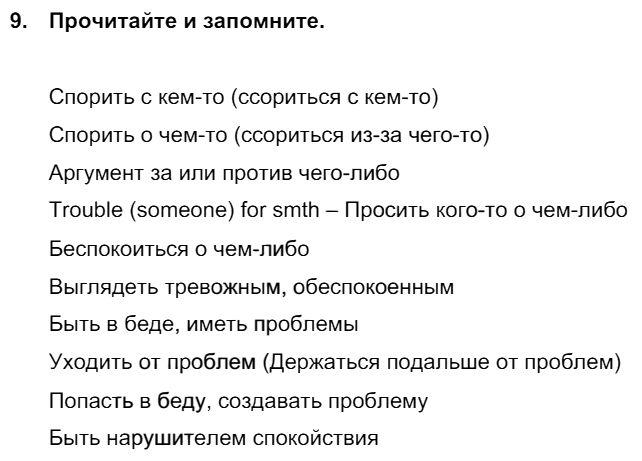 Английский язык 7 класс Биболетова М. З. Unit 3. Взгляните на проблемы подростков: школьное образование / Разделы 1-9: 9