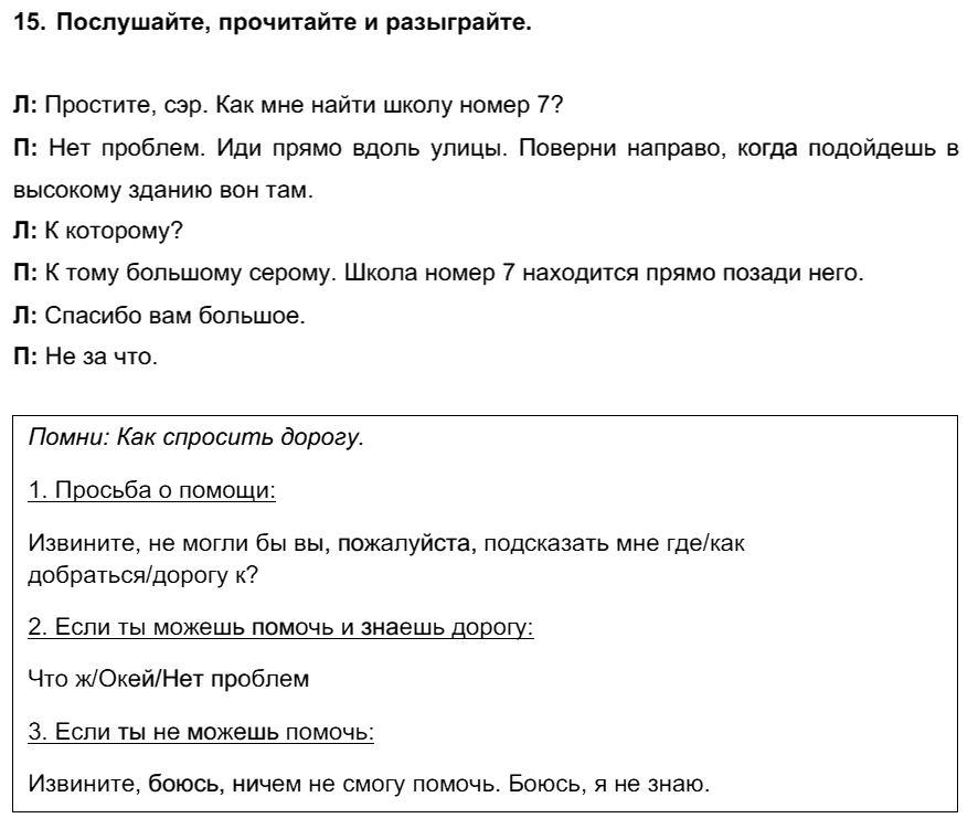 Английский язык 7 класс Биболетова М. З. Unit 3. Взгляните на проблемы подростков: школьное образование / Разделы 1-9: 15