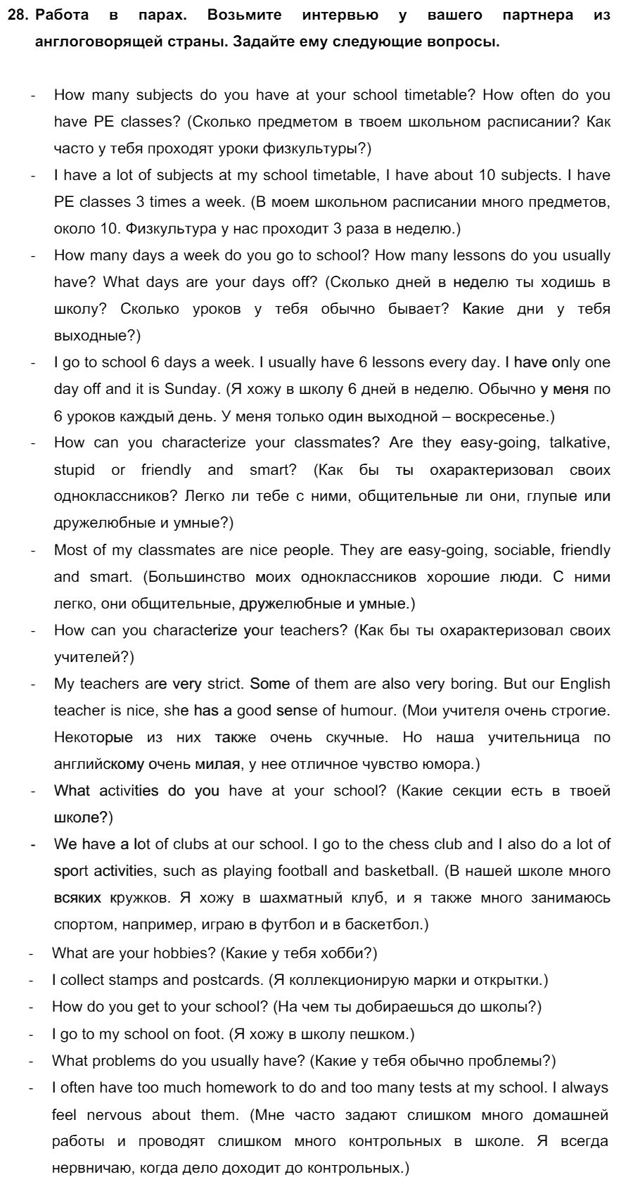 Английский язык 7 класс Биболетова М. З. Unit 3. Взгляните на проблемы подростков: школьное образование / Разделы 1-9: 28
