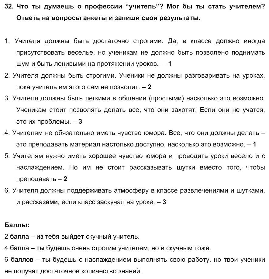 Английский язык 7 класс Биболетова М. З. Unit 3. Взгляните на проблемы подростков: школьное образование / Разделы 1-9: 32