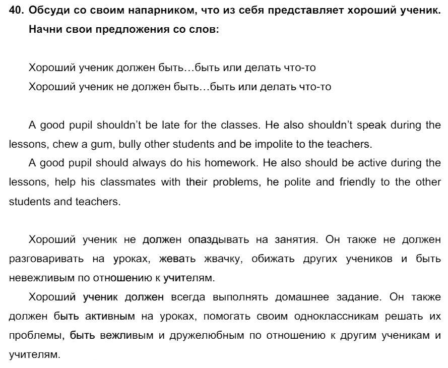 Английский язык 7 класс Биболетова М. З. Unit 3. Взгляните на проблемы подростков: школьное образование / Разделы 1-9: 40
