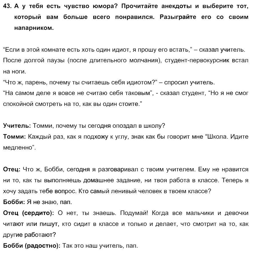 Английский язык 7 класс Биболетова М. З. Unit 3. Взгляните на проблемы подростков: школьное образование / Разделы 1-9: 43