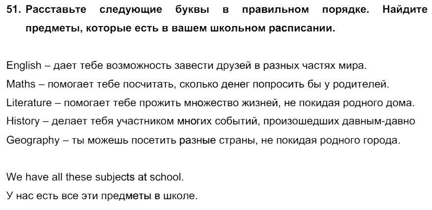 Английский язык 7 класс Биболетова М. З. Unit 3. Взгляните на проблемы подростков: школьное образование / Разделы 1-9: 51