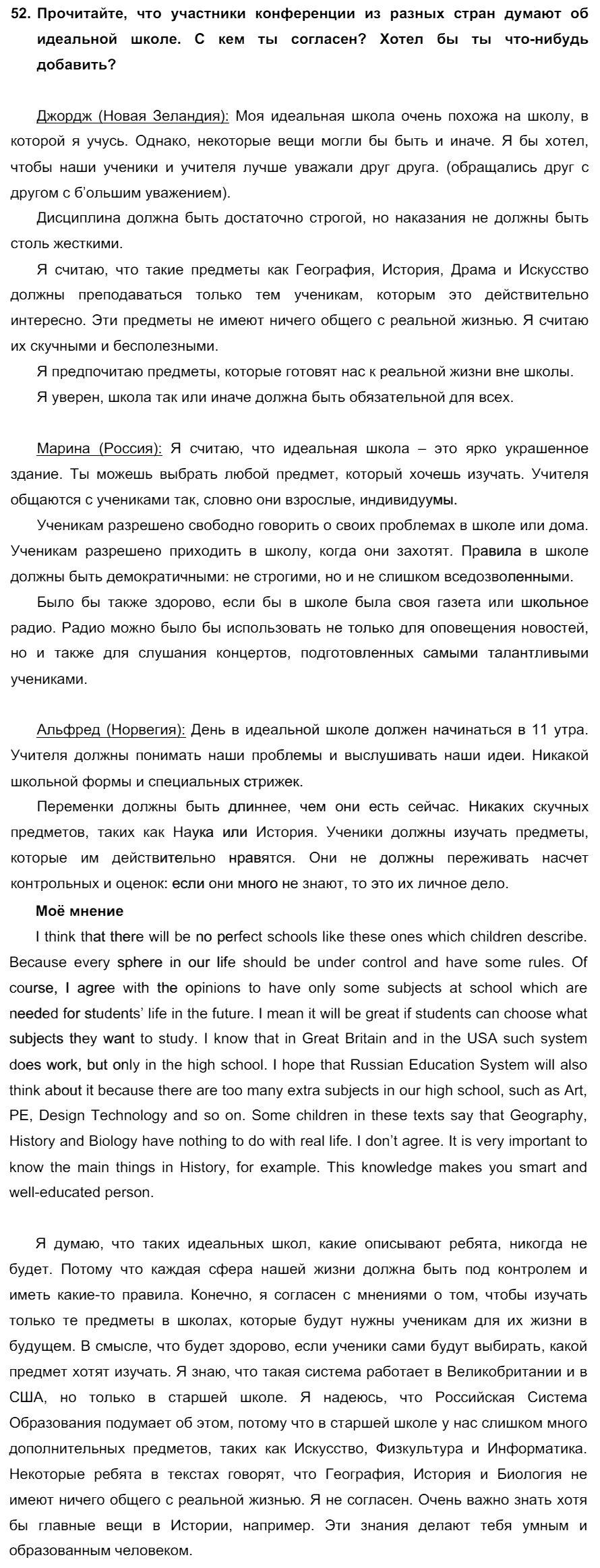 Английский язык 7 класс Биболетова М. З. Unit 3. Взгляните на проблемы подростков: школьное образование / Разделы 1-9: 52