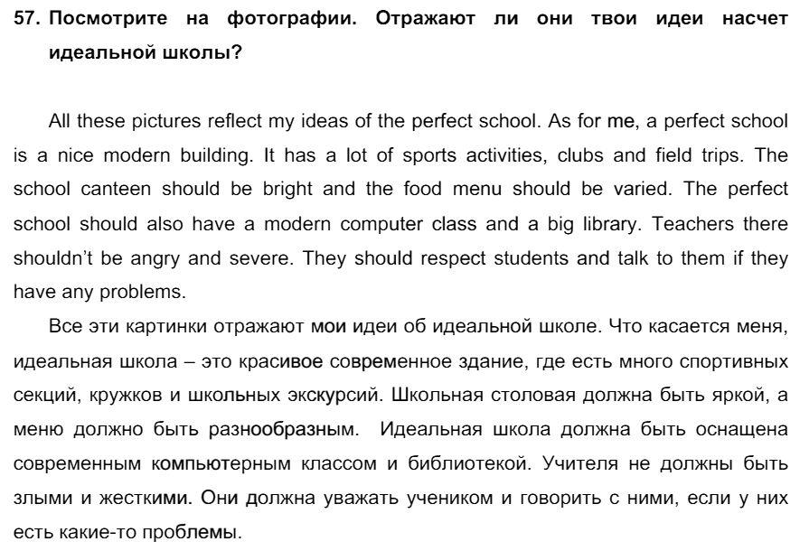 Английский язык 7 класс Биболетова М. З. Unit 3. Взгляните на проблемы подростков: школьное образование / Разделы 1-9: 57