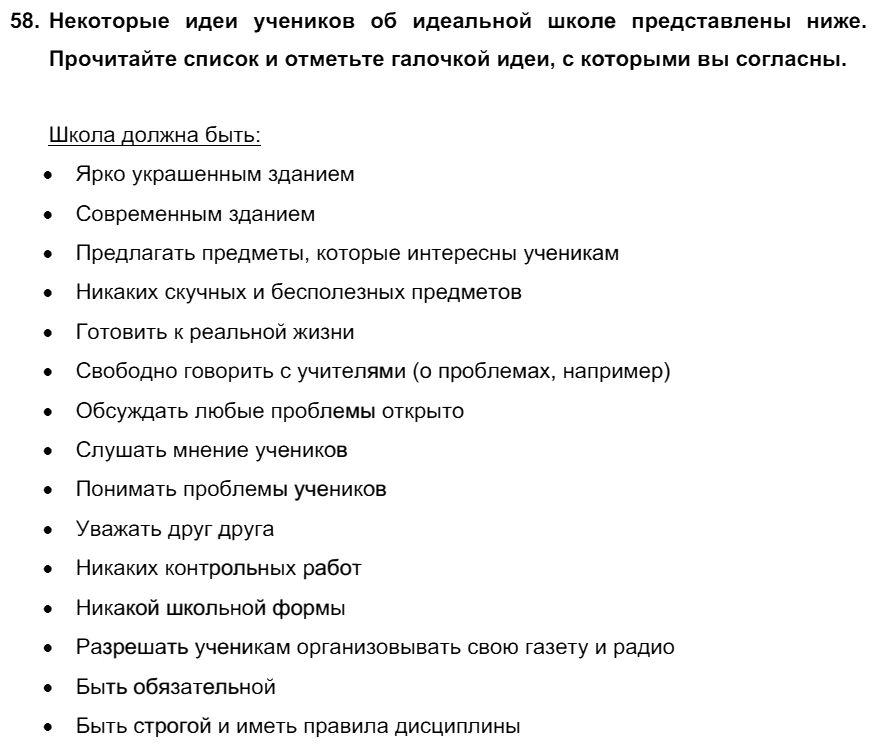 Английский язык 7 класс Биболетова М. З. Unit 3. Взгляните на проблемы подростков: школьное образование / Разделы 1-9: 58
