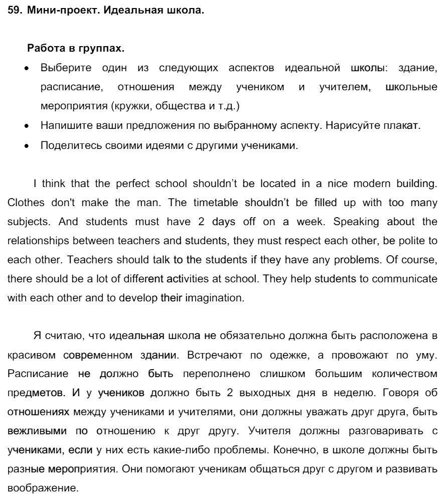 Английский язык 7 класс Биболетова М. З. Unit 3. Взгляните на проблемы подростков: школьное образование / Разделы 1-9: 59