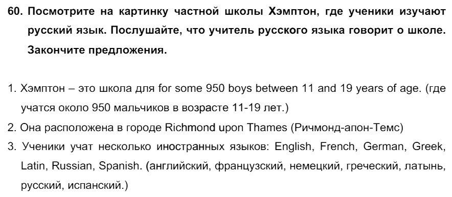 Английский язык 7 класс Биболетова М. З. Unit 3. Взгляните на проблемы подростков: школьное образование / Разделы 1-9: 60