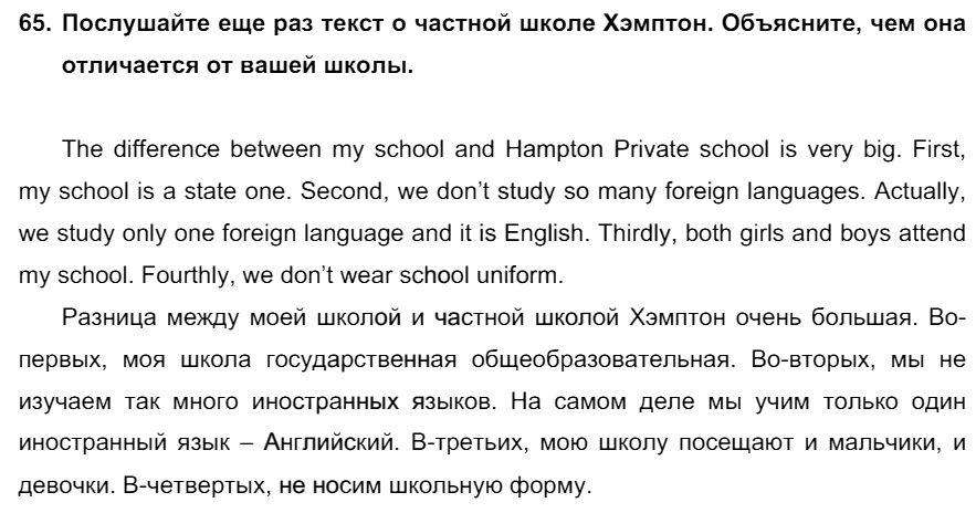 Английский язык 7 класс Биболетова М. З. Unit 3. Взгляните на проблемы подростков: школьное образование / Разделы 1-9: 65