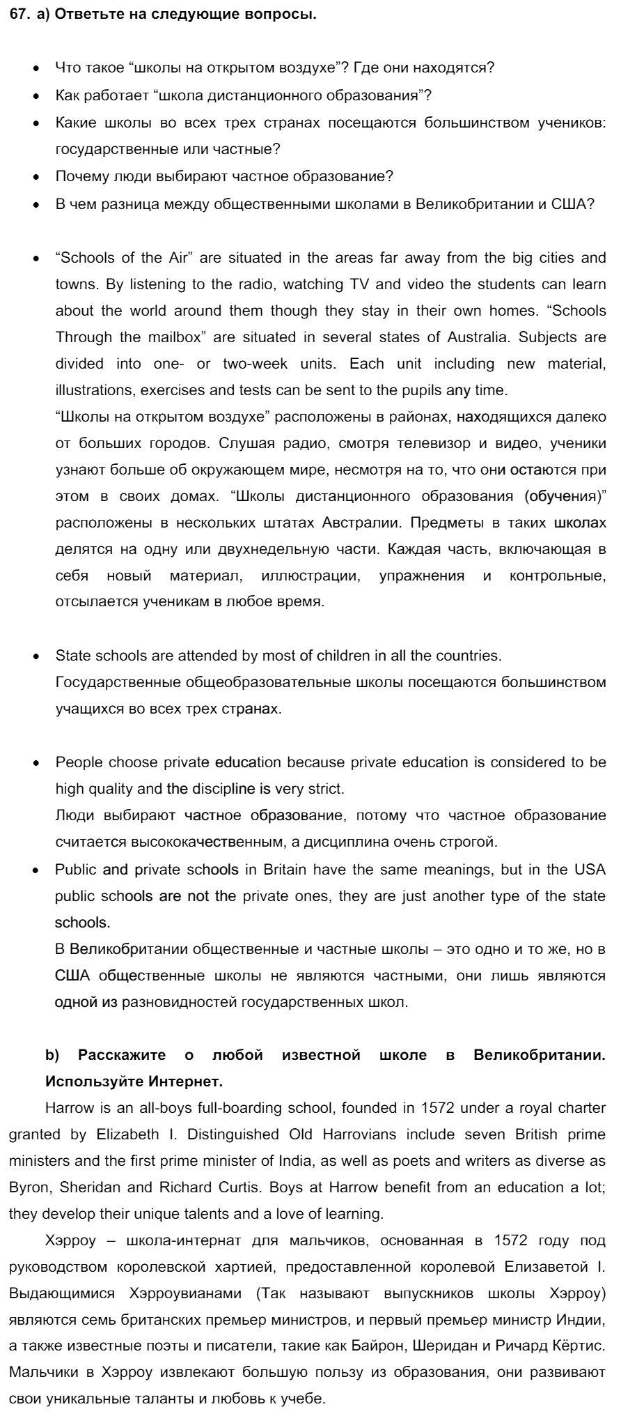 Английский язык 7 класс Биболетова М. З. Unit 3. Взгляните на проблемы подростков: школьное образование / Разделы 1-9: 67