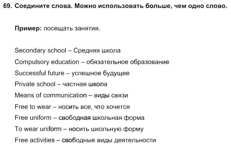 Английский язык 7 класс Биболетова М. З. Unit 3. Взгляните на проблемы подростков: школьное образование / Разделы 1-9: 69