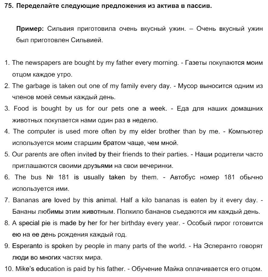 Английский язык 7 класс Биболетова М. З. Unit 3. Взгляните на проблемы подростков: школьное образование / Разделы 1-9: 75