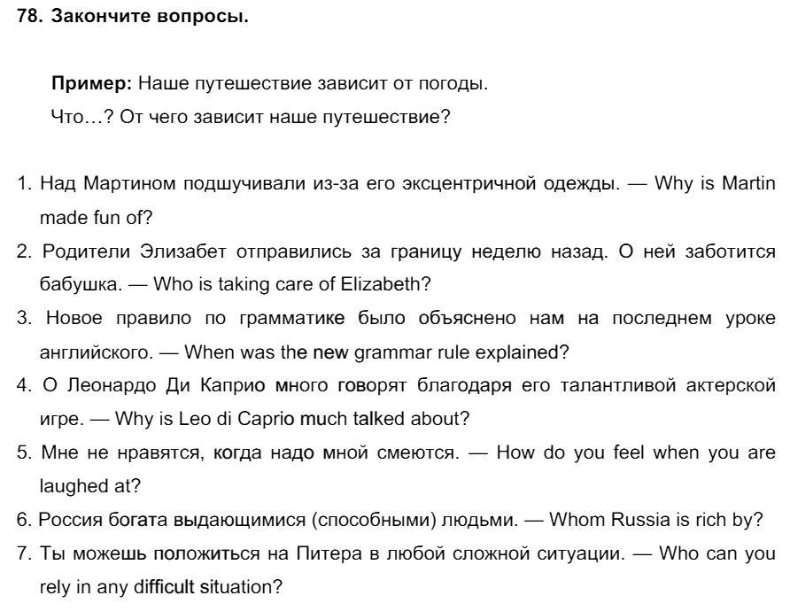 Английский язык 7 класс Биболетова М. З. Unit 3. Взгляните на проблемы подростков: школьное образование / Разделы 1-9: 78