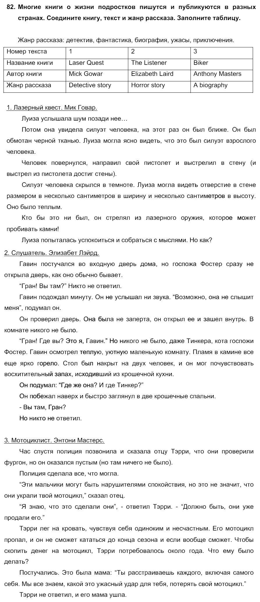 Английский язык 7 класс Биболетова М. З. Unit 3. Взгляните на проблемы подростков: школьное образование / Разделы 1-9: 82