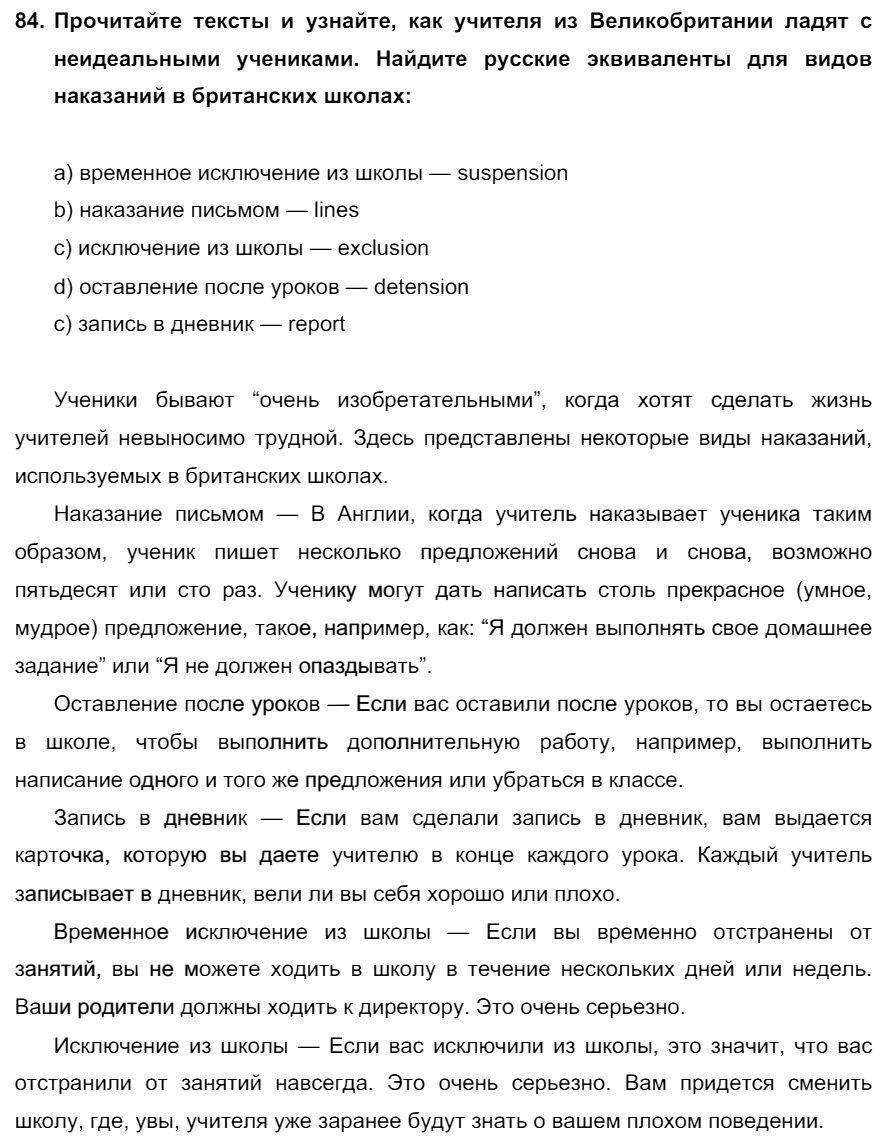 Английский язык 7 класс Биболетова М. З. Unit 3. Взгляните на проблемы подростков: школьное образование / Разделы 1-9: 84