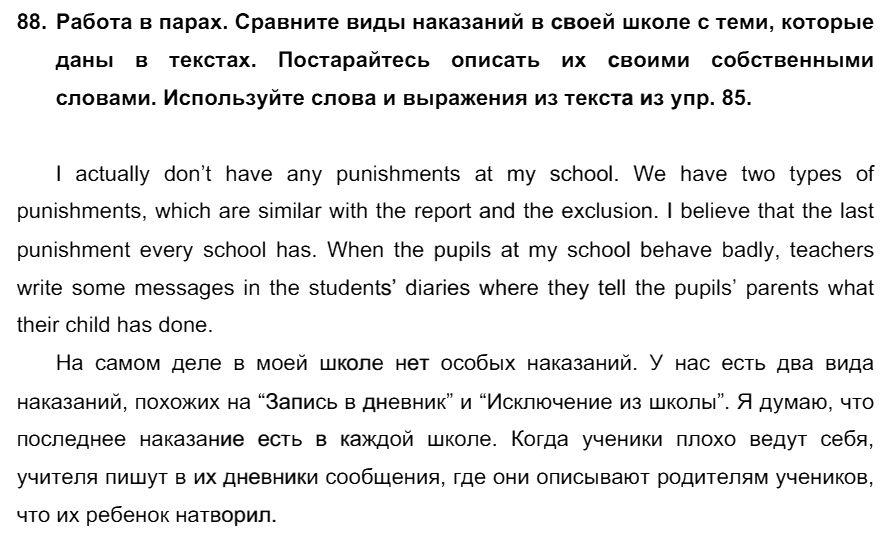 Английский язык 7 класс Биболетова М. З. Unit 3. Взгляните на проблемы подростков: школьное образование / Разделы 1-9: 88