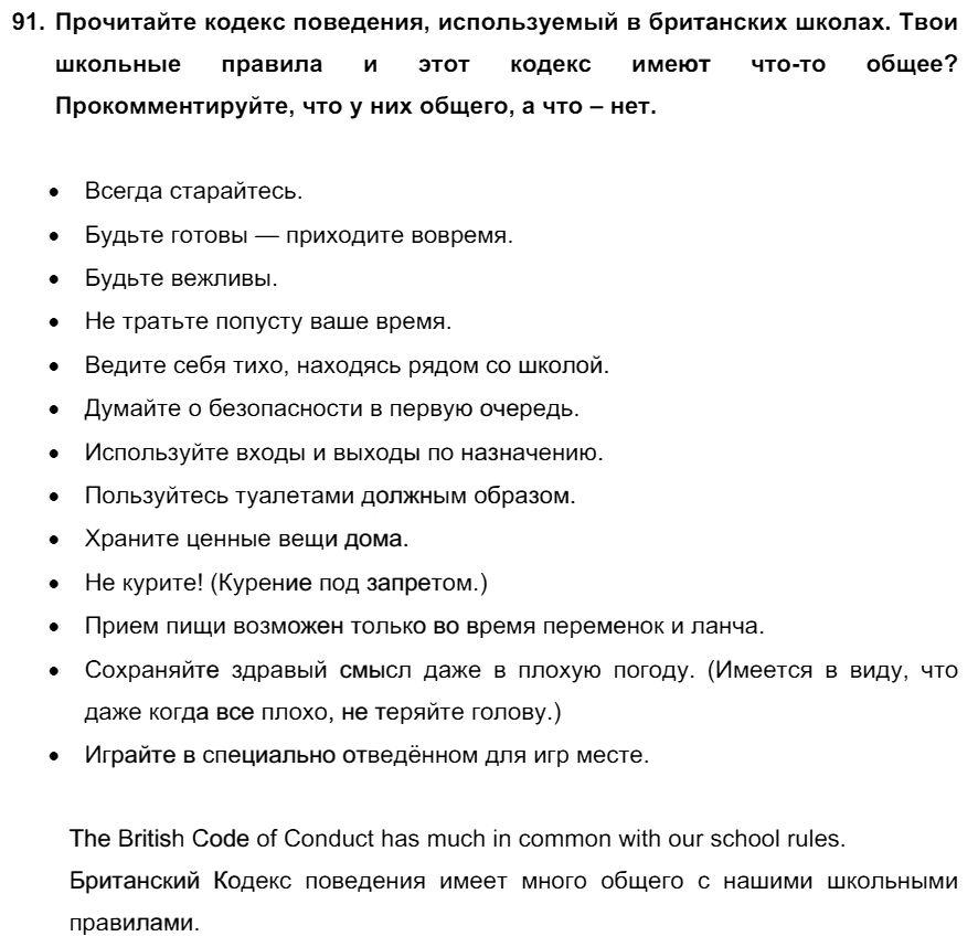 Английский язык 7 класс Биболетова М. З. Unit 3. Взгляните на проблемы подростков: школьное образование / Разделы 1-9: 91