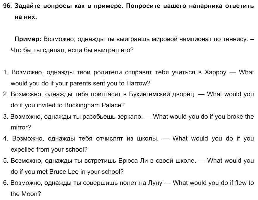 Английский язык 7 класс Биболетова М. З. Unit 3. Взгляните на проблемы подростков: школьное образование / Разделы 1-9: 96