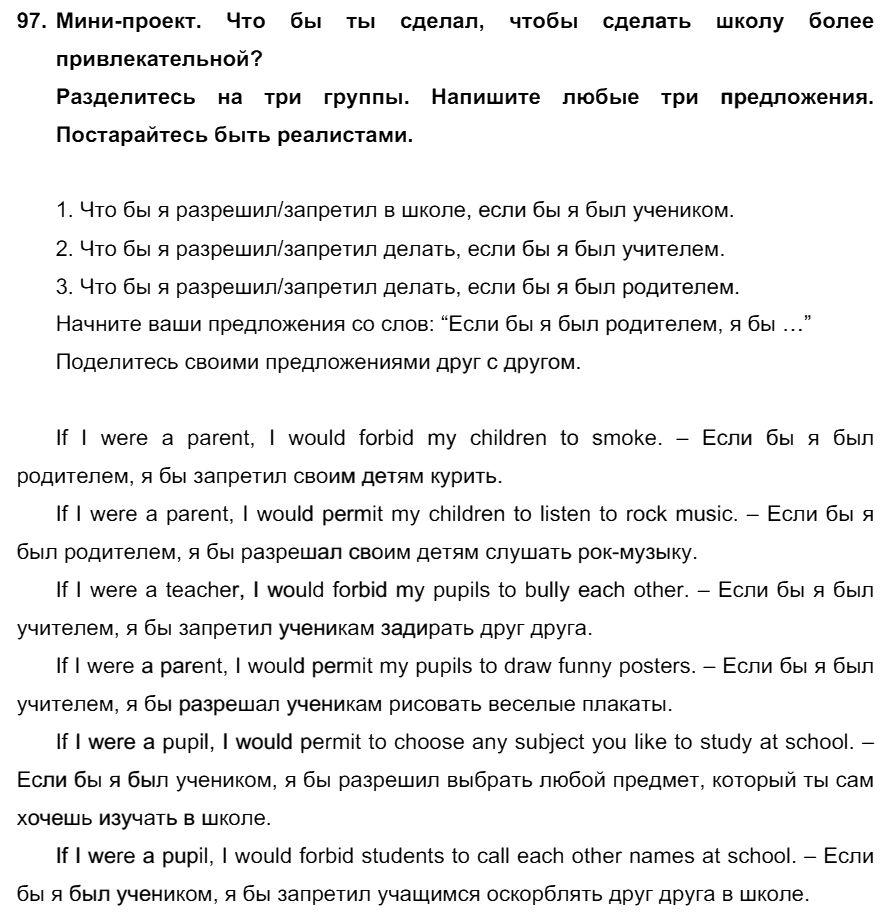 Английский язык 7 класс Биболетова М. З. Unit 3. Взгляните на проблемы подростков: школьное образование / Разделы 1-9: 97